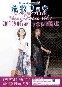 RyoAramakiポスター